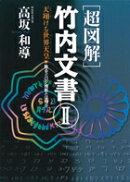 「超図解」竹内文書(2)