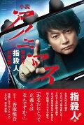 【予約】小説 アノニマス 警視庁指殺人対策室