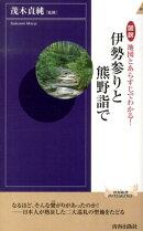 図説地図とあらすじでわかる!伊勢参りと熊野詣で
