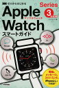 ゼロからはじめる Apple Watch スマートガイド [Series 3対応版] (ゼロからはじめる) [ リンクアップ ]