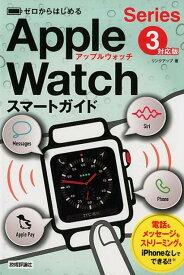 ゼロからはじめるApple Watchスマートガイド Series 3対応版 [ リンクアップ ]