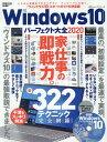 Windows10パーフェクト大全(2020) (100%ムックシリーズ 家電批評特別編集)