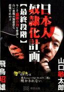 日本人奴隷化計画【最終段階】