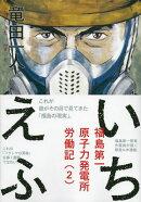 いちえふ福島第一原子力発電所労働記(2)