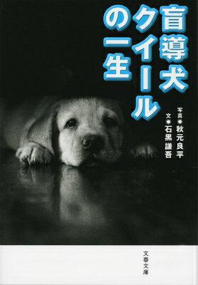盲導犬クイールの一生新装版 (文春文庫) [ 秋元良平 ]