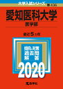 愛知医科大学(医学部) 2020年版;No.436 (大学入試シリーズ) [ 教学社編集部 ]