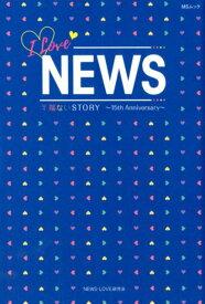 I LOVE NEWS 半端ないSTORY〜15th Anniversar (MSムック) [ NEWS-LOVE研究会 ]