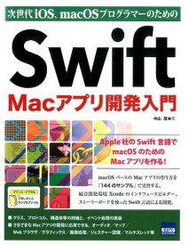 Swift Macアプリ開発入門 次世代iOS、macOSプログラマーのための [ 中山茂(情報工学) ]