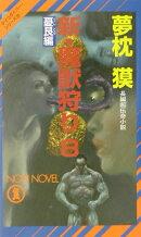 新・魔獣狩り(8(憂艮(うしとら)編))