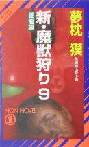 新・魔獣狩り(9(狂龍編))