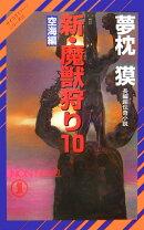 新・魔獣狩り(10(空海編))