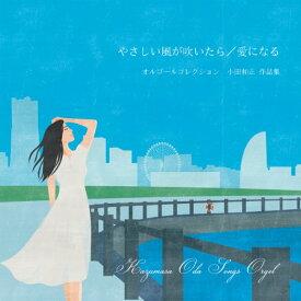 小田和正作品集オルゴール 〜やさしい風が吹いたら/愛になる〜 [ (オルゴール) ]
