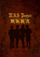M.S.S Project 解体新書