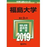 福島大学(2019) (大学入試シリーズ)