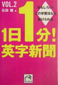 1日1分!英字新聞(vol.2) (祥伝社黄金文庫) [ 石田健 ]