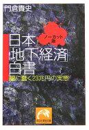 日本「地下経済」白書ノーカット版