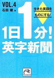 1日1分!英字新聞(vol.4) (祥伝社黄金文庫) [ 石田健 ]