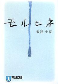モルヒネ 長編恋愛小説 (祥伝社文庫) [ 安達千夏 ]