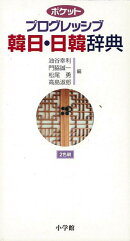 【バーゲン本】ポケットプログレッシブ韓日・日韓辞典 2色刷