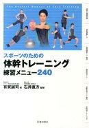 スポーツのための体幹トレーニング練習メニュー240