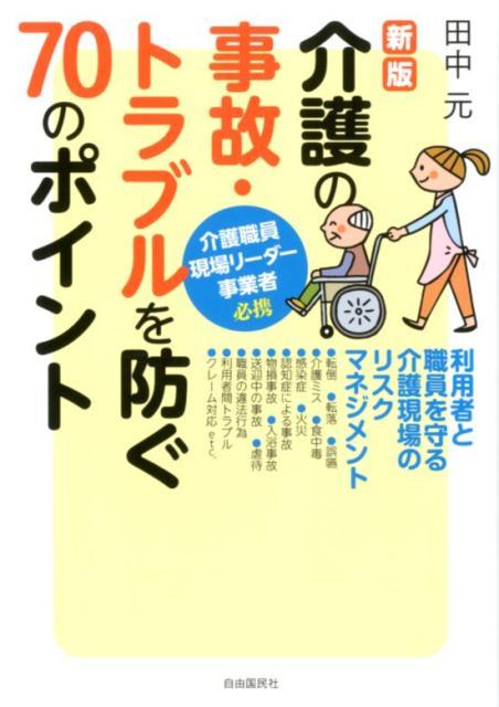 介護の事故・トラブルを防ぐ70のポイント新版 [ 田中元 ]