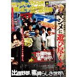 出目野郎と素晴らしき世界V (<DVD>)