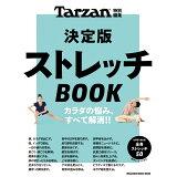 決定版ストレッチBOOK (MAGAZINE HOUSE MOOK Tarzan特別編集)