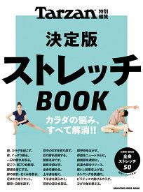 Tarzan特別編集 決定版ストレッチBOOK [ マガジンハウス ]