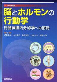脳とホルモンの行動学 行動神経内分泌学への招待 [ 近藤保彦 ]