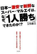 日本一激安で新鮮なスーパー・マルエイは、なぜ、「1人勝ち」できたのか!?