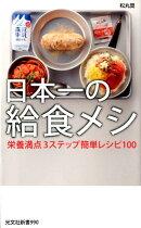 日本一の給食メシ