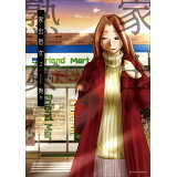 家出熟女(2) (アクションコミックス 毒りんごcomic)