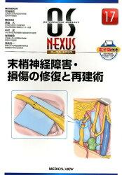 末梢神経障害・損傷の修復と再建術