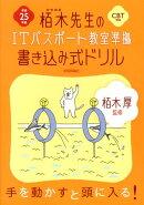 栢木先生のITパスポート教室準拠書き込み式ドリル(平成25年度)