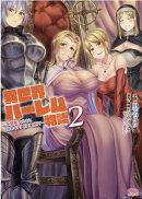 異世界ハーレム物語 2 〜王宮美女たちと豪華4P!8P!12P!〜