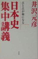 日本史集中講義