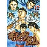 キングダム(42) (ヤングジャンプコミックス)