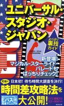 ユニバーサル・スタジオ・ジャパンよくばり裏技ガイド(2009?10年版)
