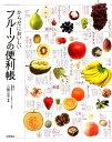 からだにおいしいフルーツの便利帳 [ 三輪正幸 ]