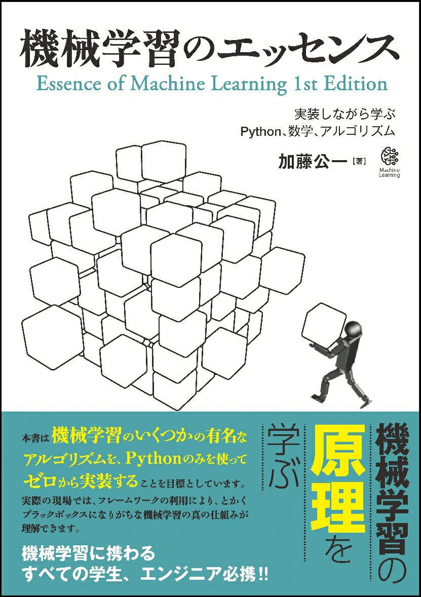 機械学習のエッセンス 実装しながら学ぶPython、数学、アルゴリズム [ 加藤 公一 ]