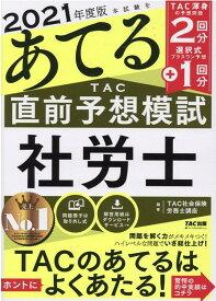 2021年度版 本試験をあてる TAC直前予想模試 社労士 [ TAC株式会社(社会保険労務士講座) ]