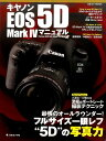 キヤノンEOS 5D Mark 4マニュアル