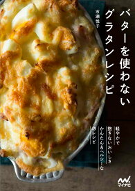 バターを使わないグラタンレシピ [ 市瀬悦子 ]