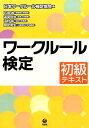 ワークルール検定(初級テキスト) [ 日本ワークルール検定協会 ]