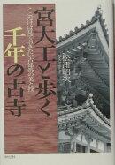 【謝恩価格本】宮大工と歩く千年の古寺