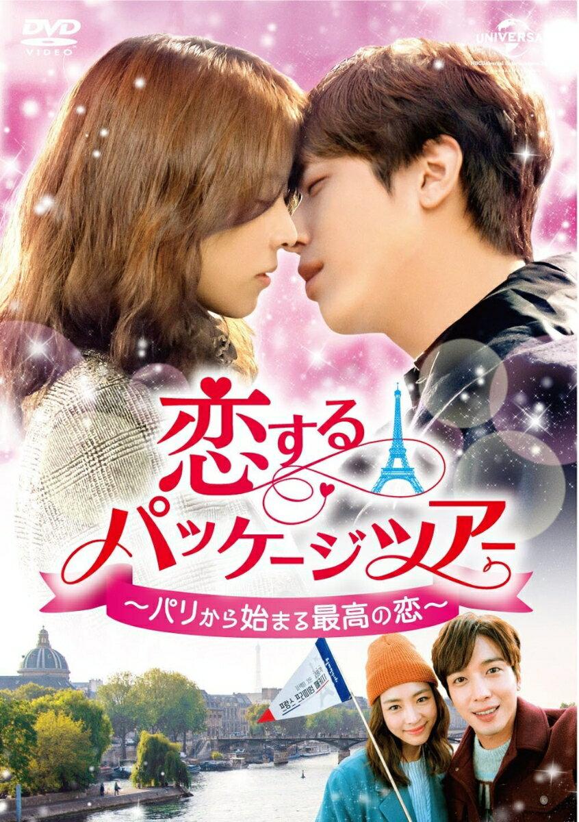 恋するパッケージツアー 〜パリから始まる最高の恋〜 DVD-SET1 [ ジョン・ヨンファ ]
