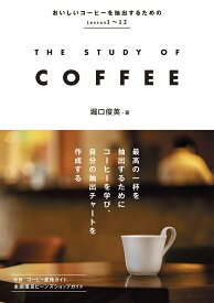 THE STUDY OF COFFEE [ 堀口 俊英 ]