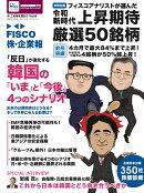 FISCO 株・企業報 Vol.8 今、この株を買おう