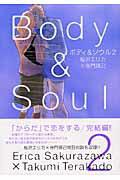 ボディ&ソウル(2)