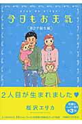 今日もお天気(第2子誕生編)